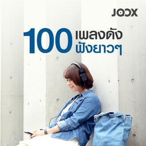100 เพลงดังฟังยาวๆ