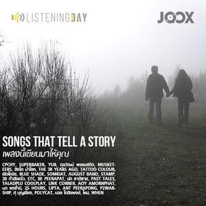 SONGS THAT TELL A STORY - เพลงนี้เขียนมาให้คุณ