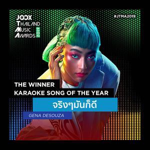รางวัลคาราโอเกะแห่งปี 2019