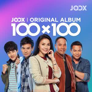 100X100 [ลูกทุ่ง]