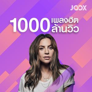 เพลงฮิต 1000 ล้านวิว [Inter]