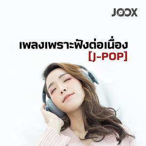 ฟังเพลงต่อเนื่อง เพลงเพราะฟังต่อเนื่อง [J-POP]