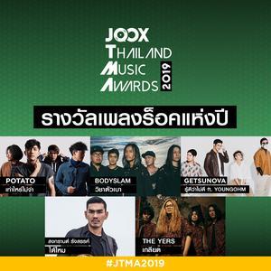 รางวัลเพลงร็อคแห่งปี 2019