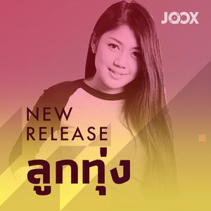 New Release 2019 [ลูกทุ่ง]