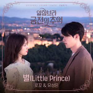 Memories of the Alhambra OST