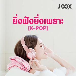 ยิ่งฟังยิ่งเพราะ [K-POP]