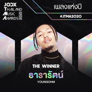 รางวัลเพลงแห่งปี 2020