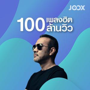 เพลงฮิต 100 ล้านวิว