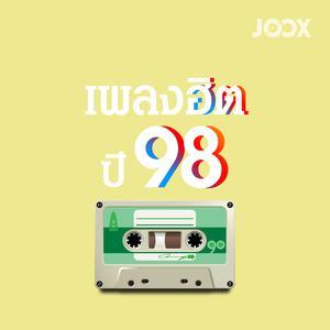 ฟังเพลงต่อเนื่อง เพลงฮิตปี 98