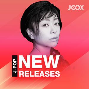 ฟังเพลงต่อเนื่อง New Releases 2019 [J-POP]
