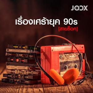 ฟังเพลงต่อเนื่อง เรื่องเศร้ายุค 90s [สายร็อค]