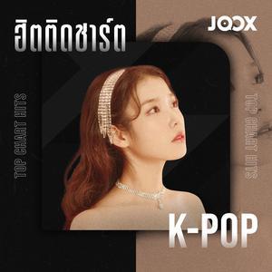 ลิสต์เพลงใหม่ ฮิตติดชาร์ต [K-POP]