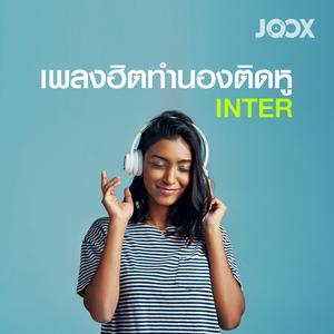 ลิสต์เพลงใหม่ เพลงฮิตทำนองติดหู [Inter]