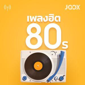 เพลงฮิต 80's