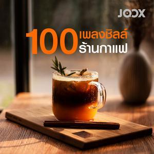ลิสต์เพลงใหม่ 100 เพลงชิลล์ร้านกาแฟ