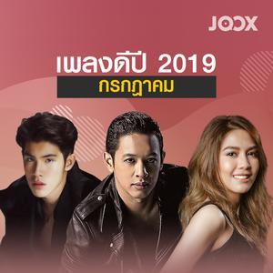 เพลงดีปี 2019 [กรกฏาคม]
