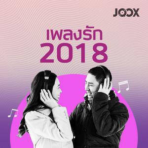 เพลงรัก 2018