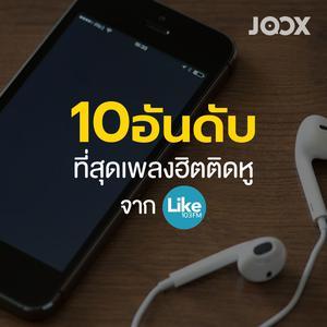 ลิสต์เพลงใหม่ 10 อันดับที่สุดเพลงฮิตติดหูจาก Like103FM