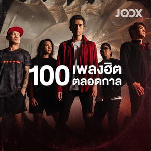 100 เพลงฮิตตลอดกาล