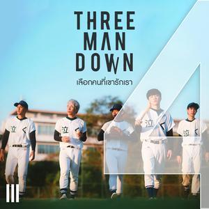 ลิสต์เพลงใหม่ เลือกคนที่เขารักเรา - Three Man Down