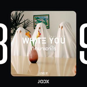 ลิสต์เพลงใหม่ ทักมาเอาไร (Get Out) ft. HYE - WHITE YOU