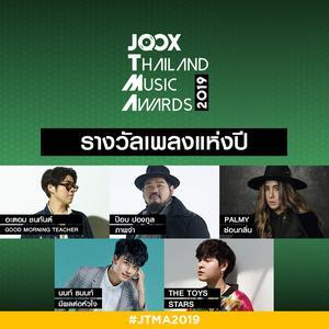 รางวัลเพลงแห่งปี 2019