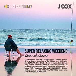 Super Relaxing Weekend ฟังสบายในวันหยุด