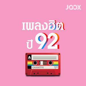 ฟังเพลงต่อเนื่อง เพลงฮิตปี 92