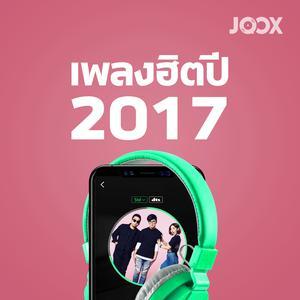 เพลงฮิตปี 2017