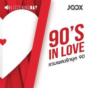 90's in Love รวมเพลงรักยุค 90