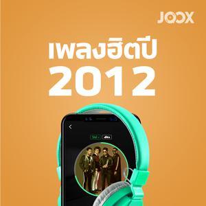 ฟังเพลงต่อเนื่อง เพลงฮิตปี 2012
