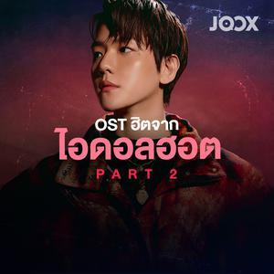 ลิสต์เพลงใหม่ OST ฮิตจากไอดอลฮอต Part 2