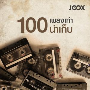 100 เพลงเก่าน่าเก็บ