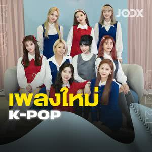 เพลงใหม่ [K-POP]
