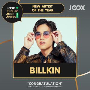 ลิสต์เพลงใหม่ รางวัลศิลปินหน้าใหม่แห่งปี 2021 [Winner]