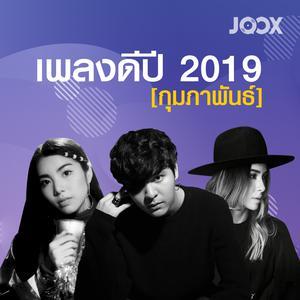 ฟังเพลงต่อเนื่อง เพลงดีปี 2019 [กุมภาพันธ์]