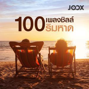 ลิสต์เพลงใหม่ 100 เพลงชิลริมหาด