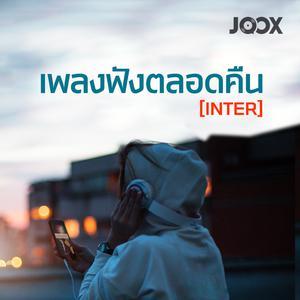 เพลงฟังตลอดคืน [Inter]