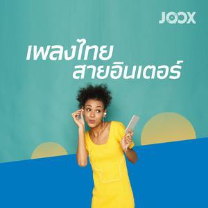 ฟังเพลงต่อเนื่อง เพลงไทยสายอินเตอร์