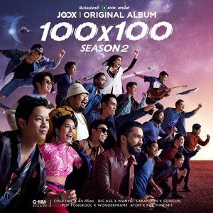 JOOX Original Album: 100x100 Season 2
