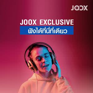 JOOX Exclusive ฟังได้ที่นี่ที่เดียว