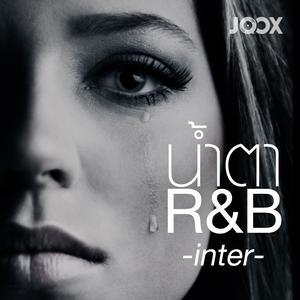 น้ำตา R&B (Inter)