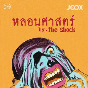 หลอนศาสตร์ by The Shock
