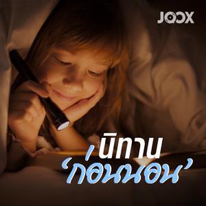 ฟังเพลงต่อเนื่อง นิทานก่อนนอน
