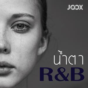 ลิสต์เพลงใหม่ น้ำตา R&B