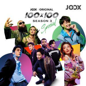 ลิสต์เพลงใหม่ JOOX Original 100x100 SEASON 3 SPECIAL