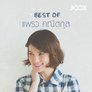 Best of แพรว คณิตกุล