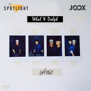 แล้วเธอ [Spotlight]