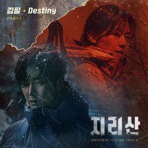 Jirisan OST
