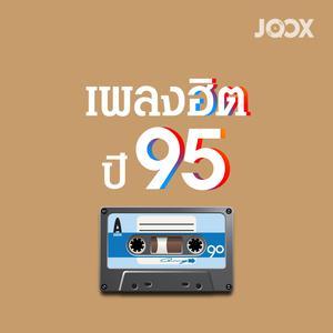 ฟังเพลงต่อเนื่อง เพลงฮิตปี 95